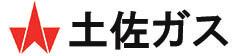 土佐ガス株式会社