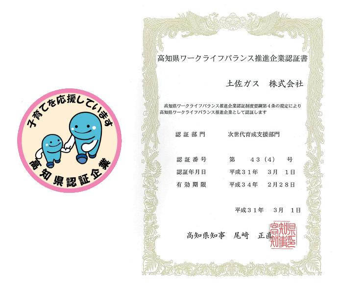 高知県ワークライフバランス推進企業認証書