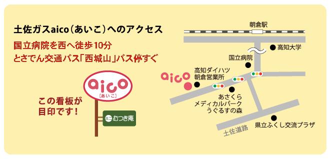 土佐ガスaico(あいこ)へのアクセス。JR朝倉駅を南へ、国立病院を西へ徒歩5分、とさでん交通バス「西城山」バス停前。