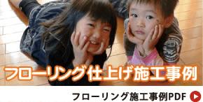 フローリング仕上げ施工事例(PDF)