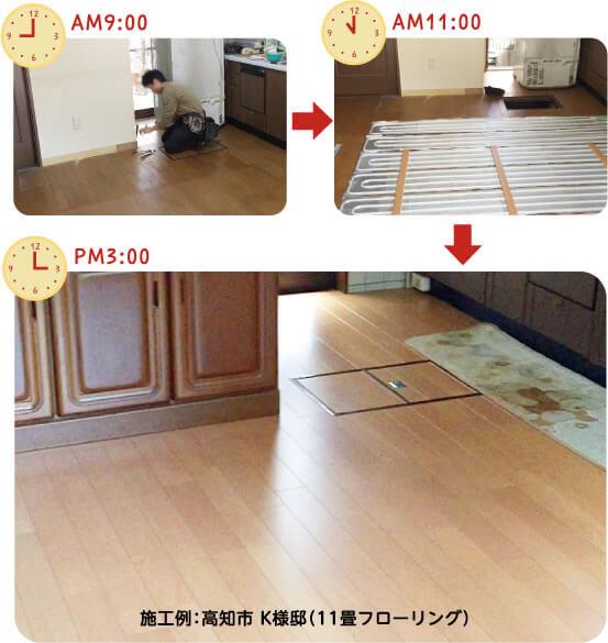 施工例:高知市K様邸(11畳フローリング)の写真