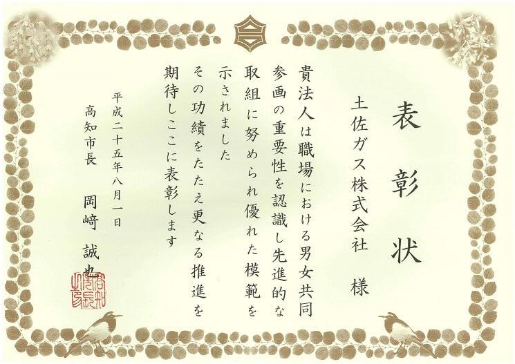 男女共同参画社会の表彰状